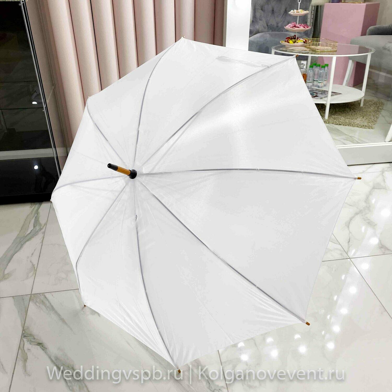 Зонт (белый)
