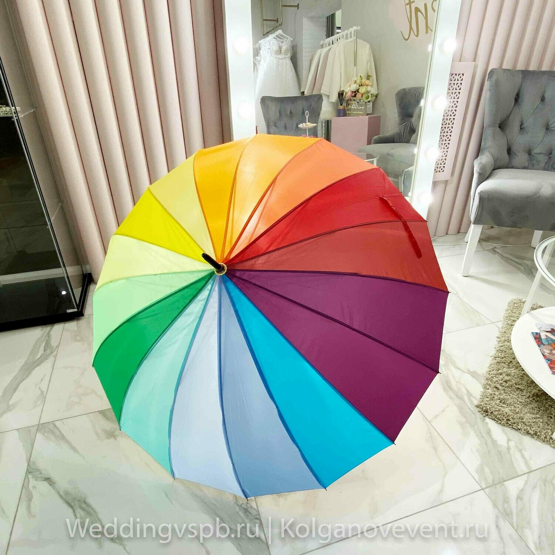 """Зонт """"Радуга"""" (разноцветный)"""