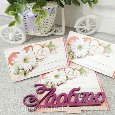 Карточка рассадочная (цветок, сердце, кольца)