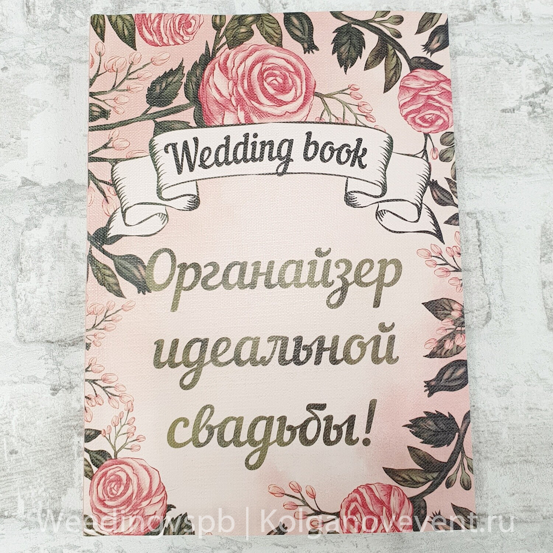Органайзер идеальной свадьбы
