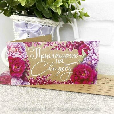 Приглашение (крафтовое с цветами)