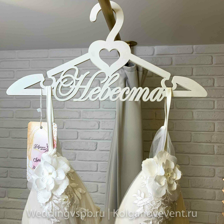 """Вешалка для платья """"Невеста"""""""