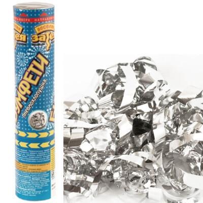 Хлопушка серпантин серебро (20см)