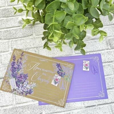 Приглашение на свадьбу в конверте (сиреневое)