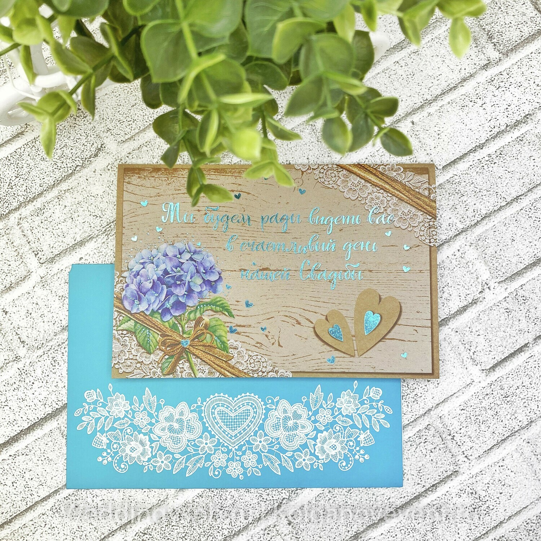Приглашение на свадьбу в конверте (бирюзовое)