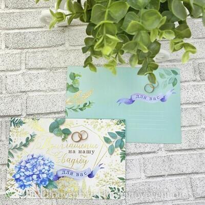Приглашение на свадьбу в конверте (мятное)
