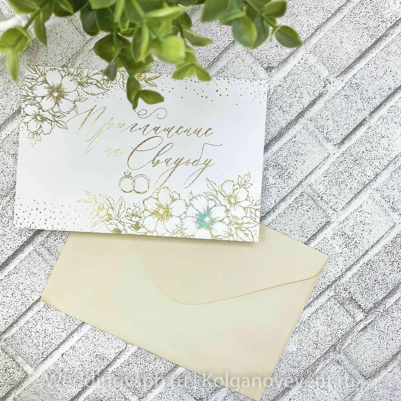 Приглашение на свадьбу в конверте (золото)