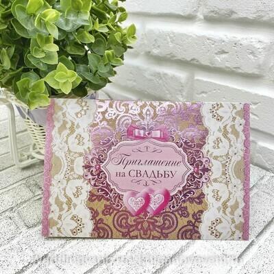 Приглашение на свадьбу (розовое)