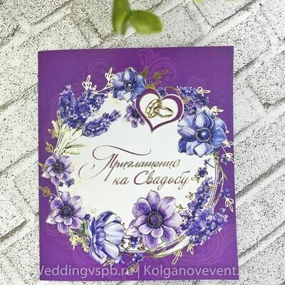 Приглашение на свадьбу (сиреневое)