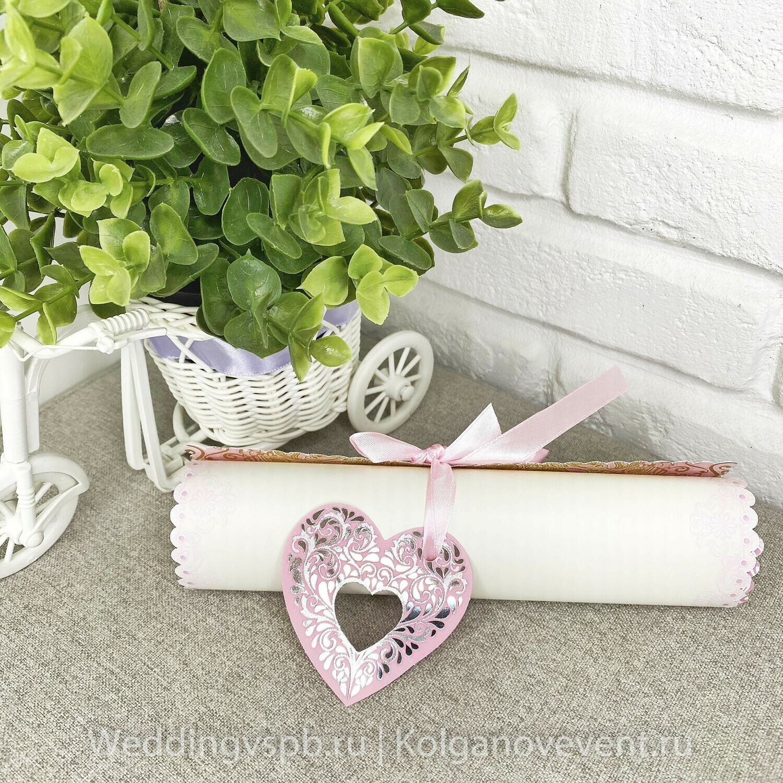 Приглашение на свадьбу свиток (сердце)