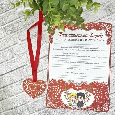 Приглашение на свадьбу свиток (влюбленная пара)