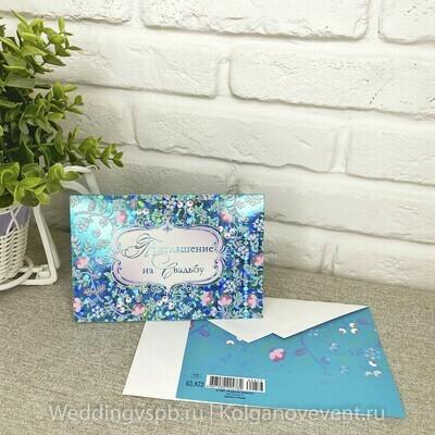 Приглашение на свадьбу в конверте