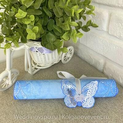 Приглашение на свадьбу свиток (бабочка)