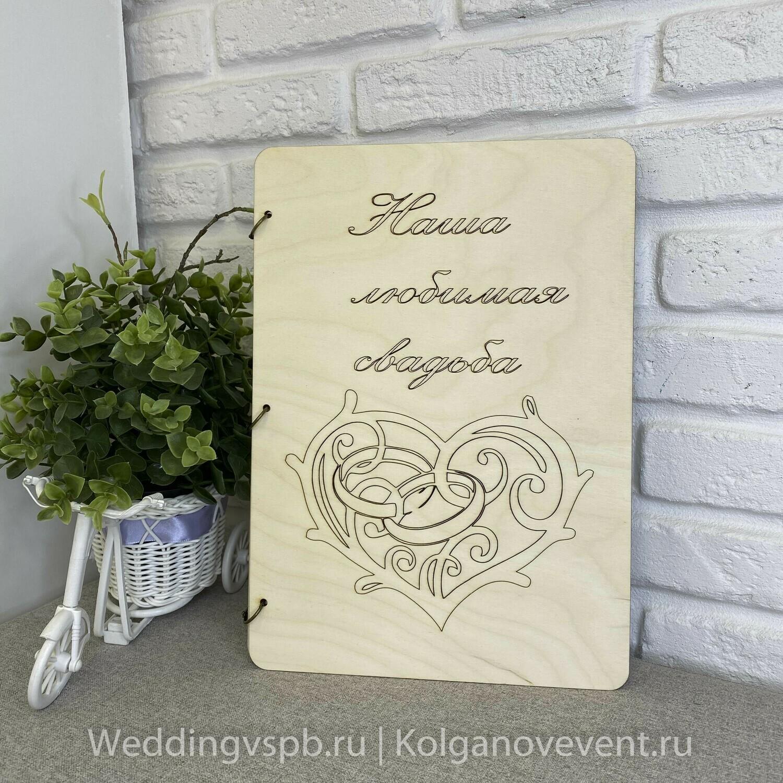 """Деревянная папка для свидетельства """"Наша любимая свадьба"""" (не крашеное дерево)"""