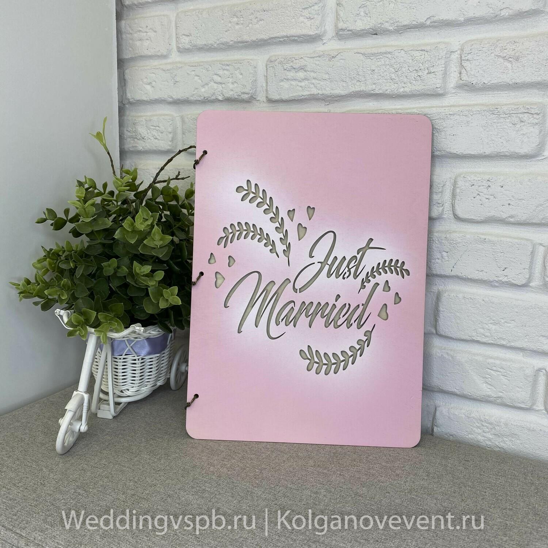"""Деревянная папка для свидетельства """"Just Married"""" (розовая)"""