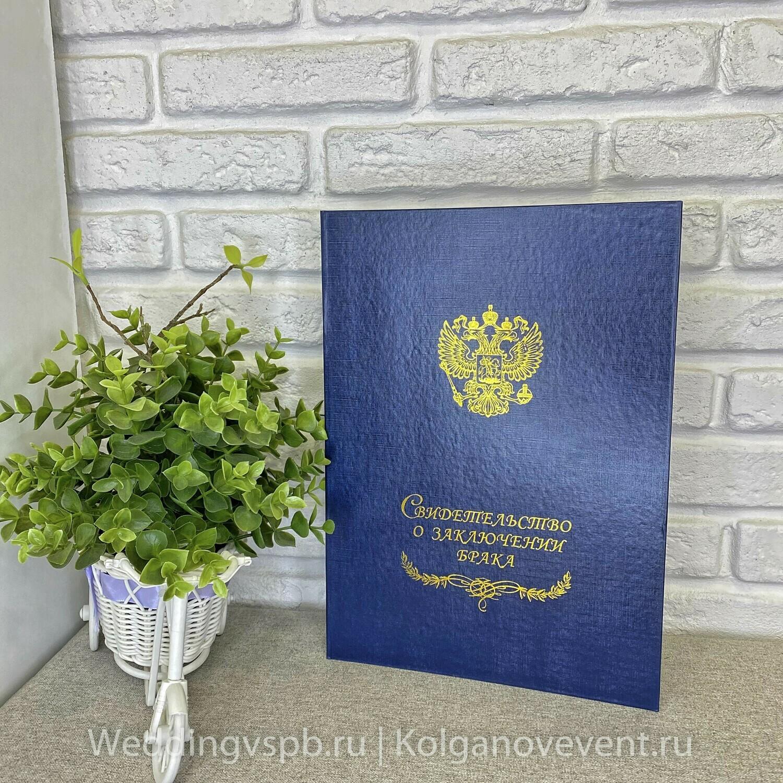 """Папка для свидетельства """"Символика РФ"""" (синяя, бумвинил)"""