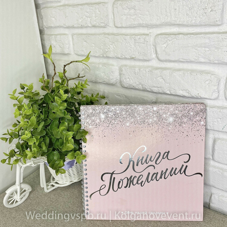 Книга пожеланий на пружине «Розовая с блестками»