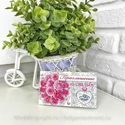 Приглашение на свадьбу (розовый букет и кольца)