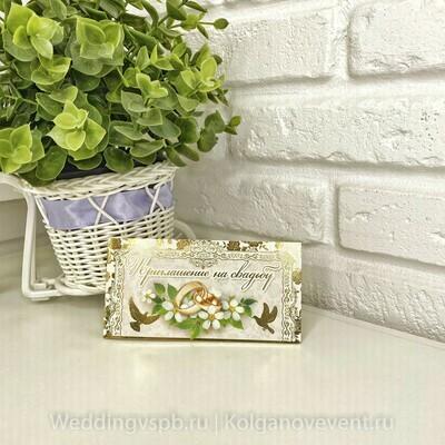Приглашение на свадьбу (золотые голуби, зелень, кольца)