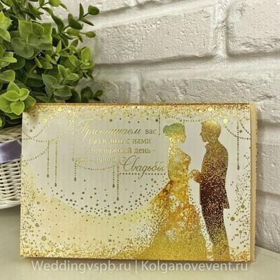 Приглашение на свадьбу в конверте (блестящее золотистое)