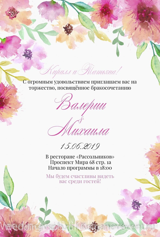 Приглашение на свадьбу с индивидуальным дизайном