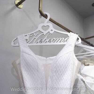 Вешалка для платья