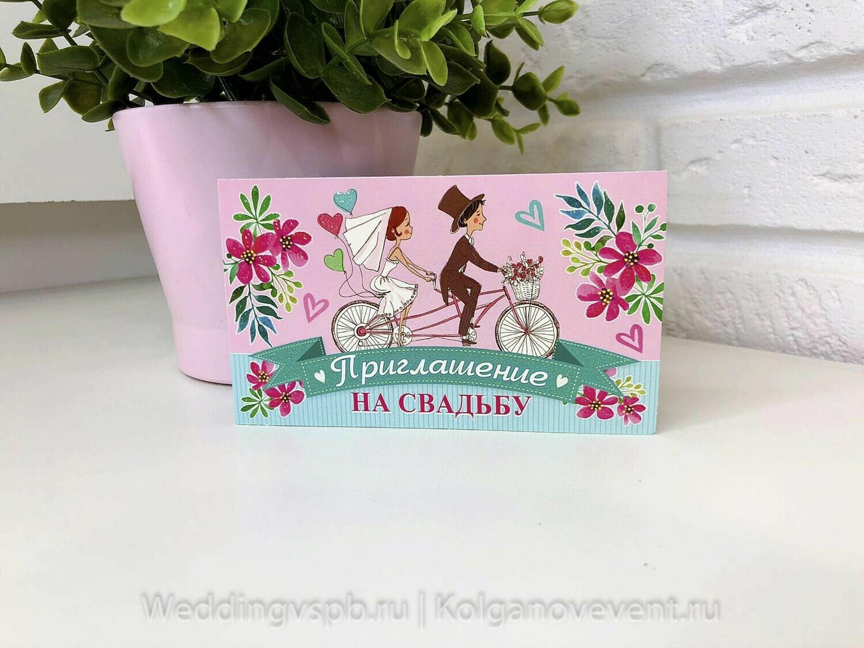 Приглашение на свадьбу Wedding day
