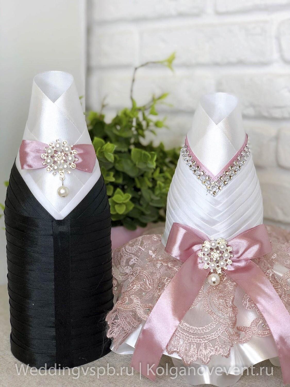 Одежда для шампанского (пыльная роза)