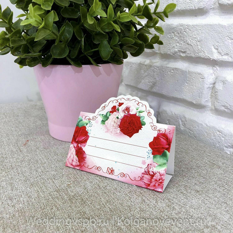 Карточка рассадочная (цветы)