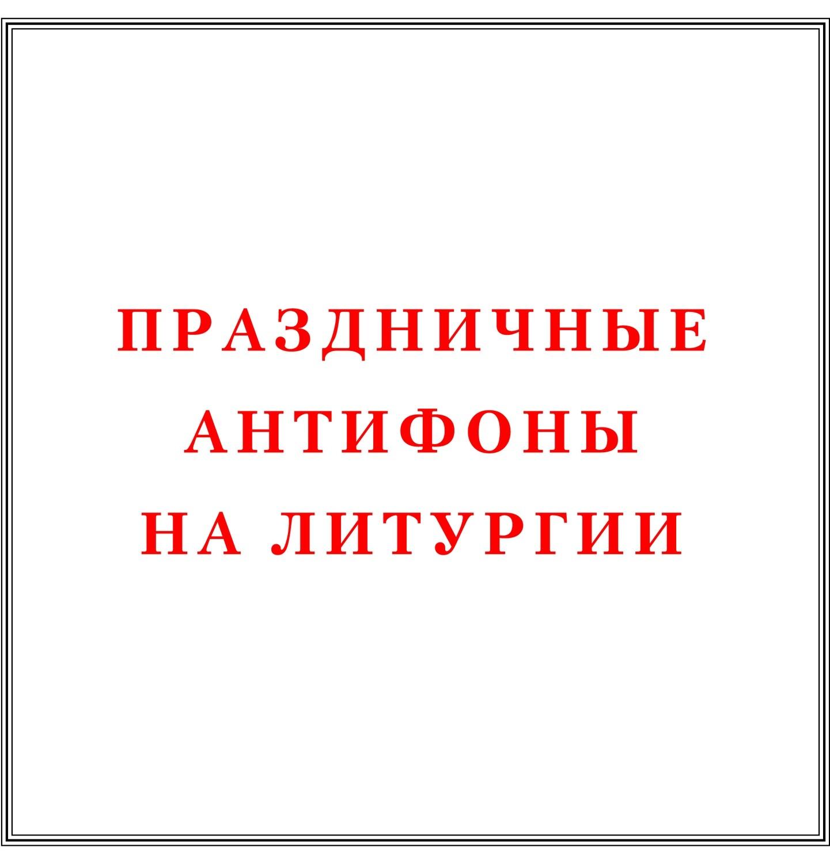 Праздничные антифоны на Литургии