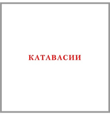 Катавасии