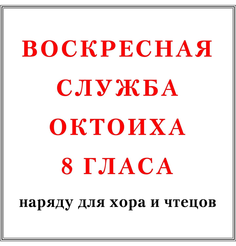 Воскресная служба Октоиха 8 гласа наряду для хора и чтецов