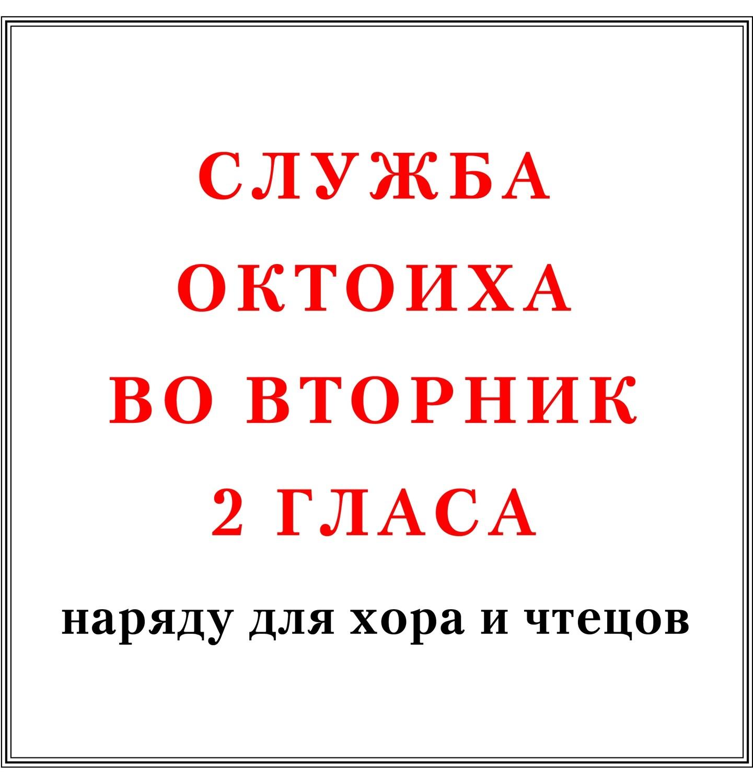 Служба Октоиха во вторник 2 гласа наряду для хора и чтецов