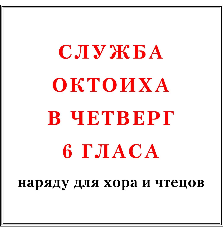 Служба Октоиха в четверг 6 гласа наряду для хора и чтецов
