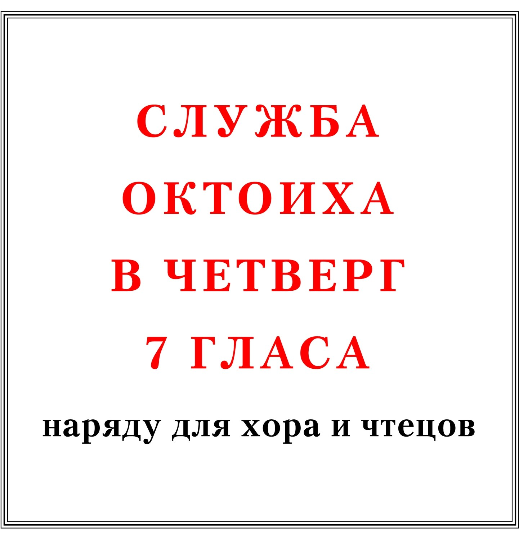 Служба Октоиха в четверг 7 гласа наряду для хора и чтецов