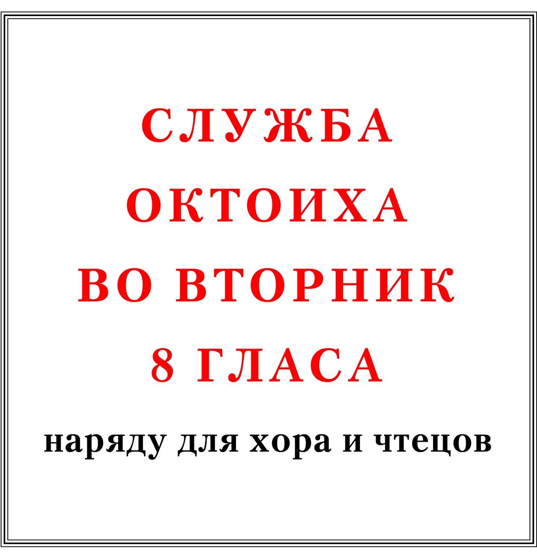 Служба Октоиха во вторник 8 гласа наряду для хора и чтецов