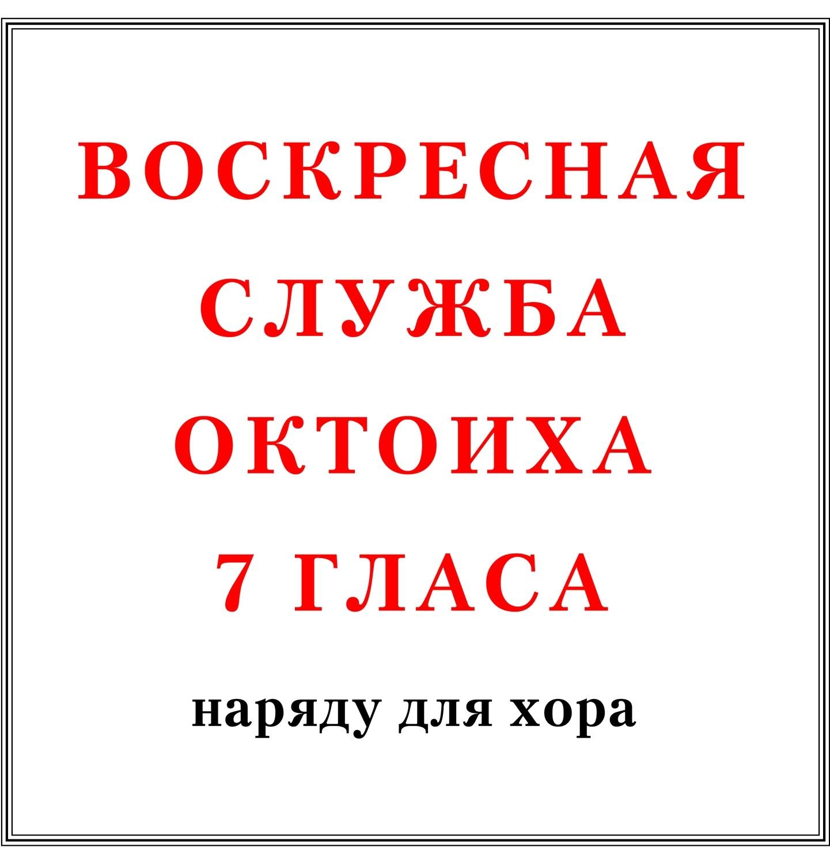 Воскресная служба Октоиха 7 гласа наряду для хора