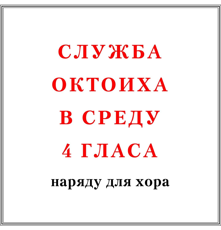 Служба Октоиха в среду 4 гласа наряду для хора