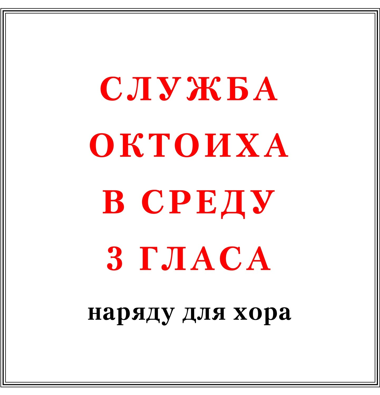 Служба Октоиха в среду 3 гласа наряду для хора