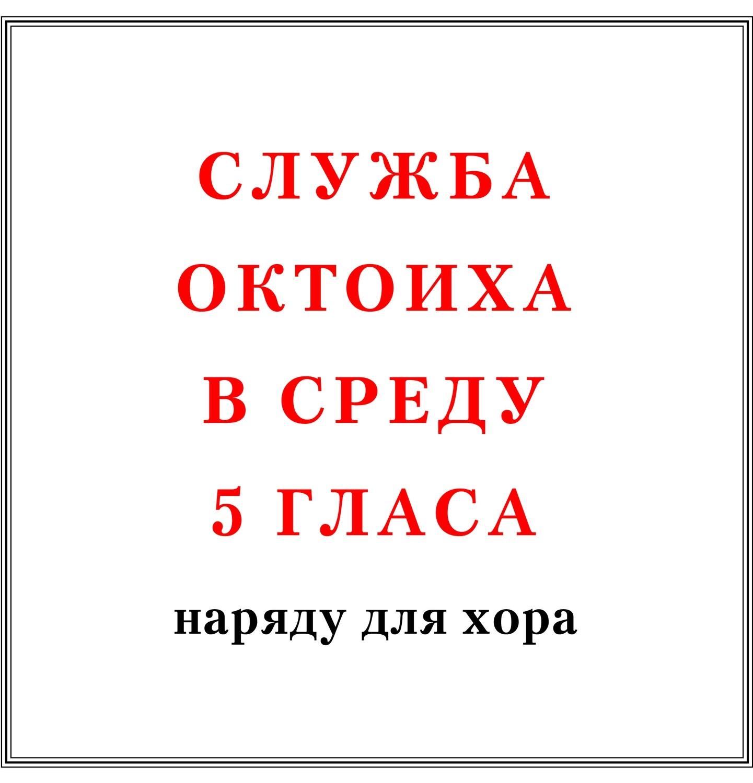 Служба Октоиха в среду 5 гласа наряду для хора