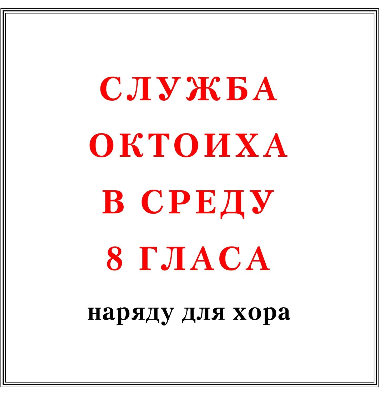 Служба Октоиха в среду 8 гласа наряду для хора