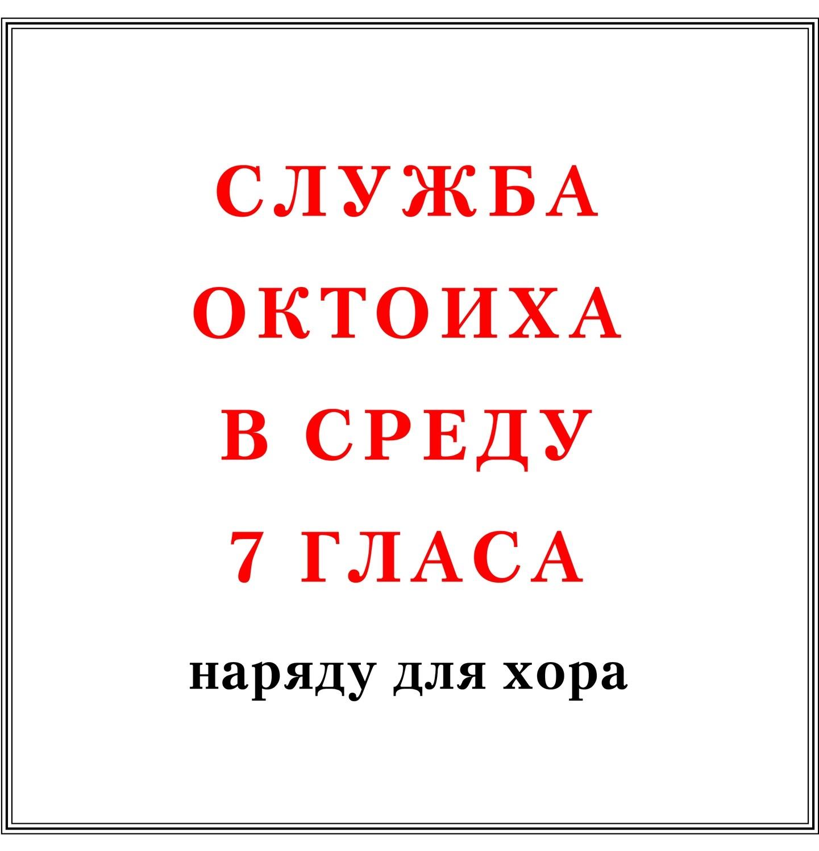 Служба Октоиха в среду 7 гласа наряду для хора