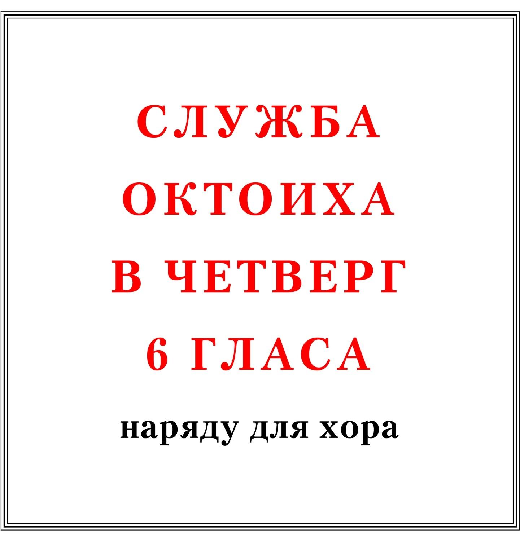 Служба Октоиха в четверг 6 гласа наряду для хора