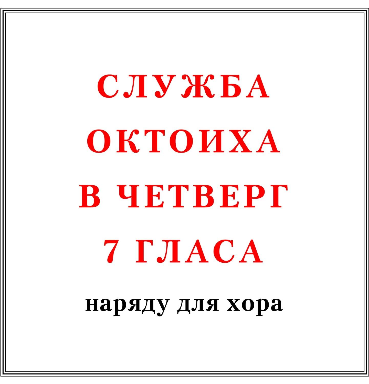 Служба Октоиха в четверг 7 гласа наряду для хора