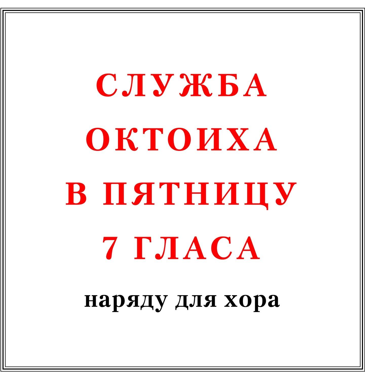 Служба Октоиха в пятницу 7 гласа наряду для хора