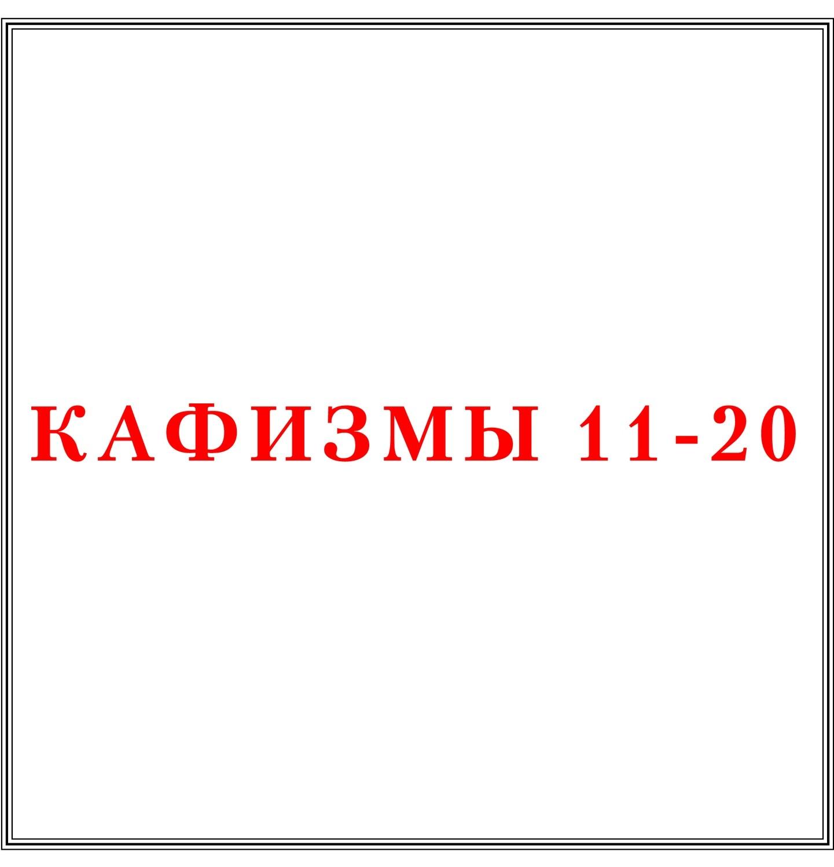 Кафизмы с 11 по 20