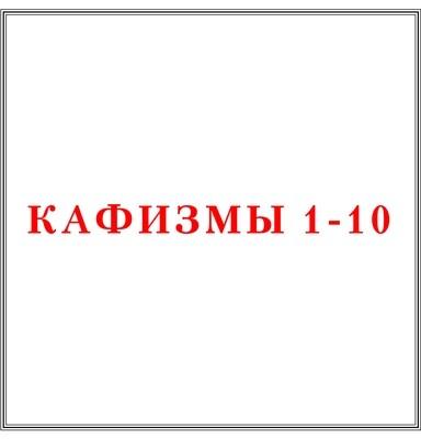 Кафизмы с 1 по 10
