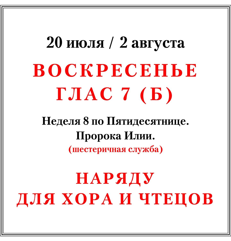 Последование службы в воскресенье 2 августа (Б) наряду для хора и чтецов