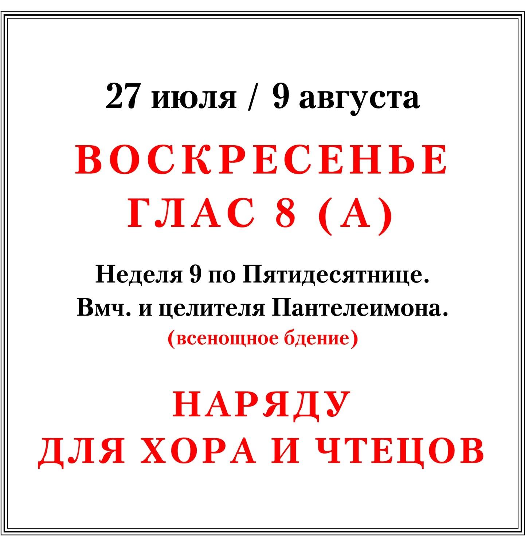Последование службы в воскресенье 9 августа (А) наряду для хора и чтецов