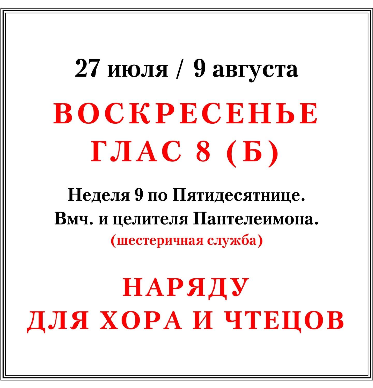Последование службы в воскресенье 9 августа (Б) наряду для хора и чтецов